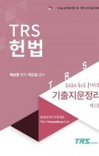 TRS헌법 2020 최근1개년 기출지문정리