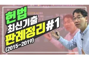 [헌법] 최신기출 판례정리