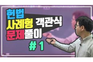 [헌법] 사례형 객관식 문제풀이
