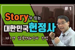 Story가 있는 대한민국 헌정사