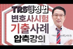 TRS행정법 변시 기출사례 압축강의_ 참조조문 보는법