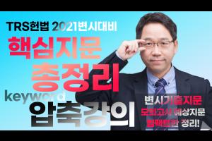 TRS헌법 2021년 변시대비 핵심지문 총정리 압축강의[2020년 10월]