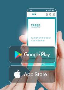 trs 어플리케이션 설치